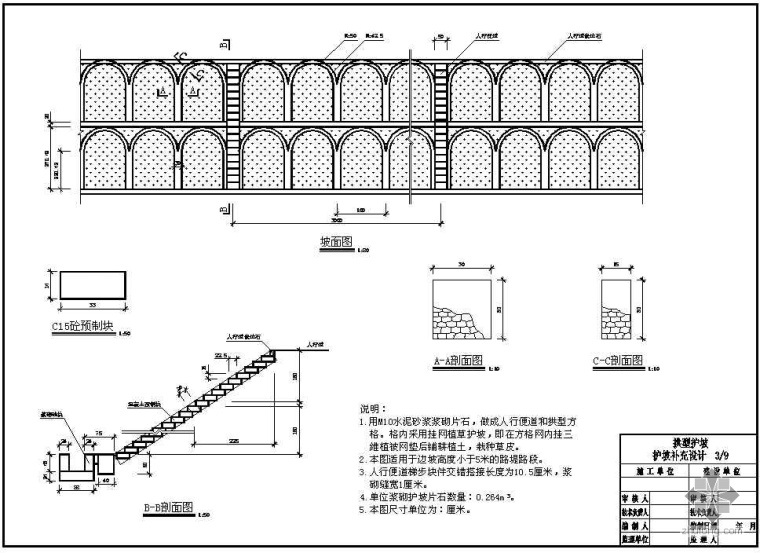 护坡处理设计图