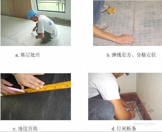 建筑工程精装修工程施工工艺及验收标准(图文并茂)