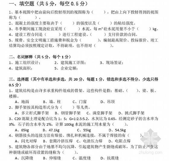 [陕西]2011年造价员考试真题及答案(理论+实作)