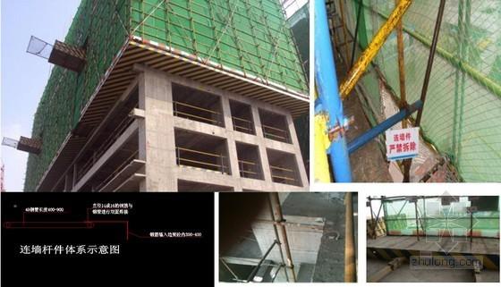 [重庆]标杆企业建筑工程安全文明施工管理培训讲义(73页)