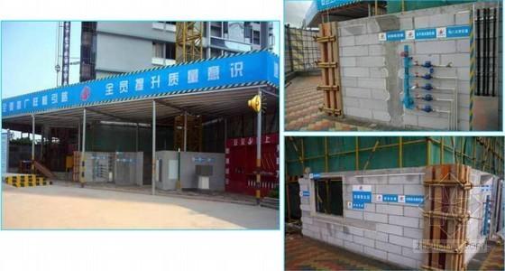 [广东]框剪结构低、多层住宅工程项目管理介绍总结