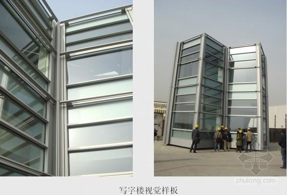[天津]高层商业楼幕墙工程施工管理经验总结