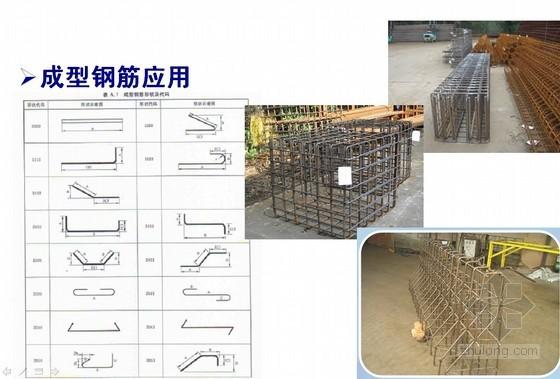 混凝土结构工程施工规范宣讲(钢筋工程)