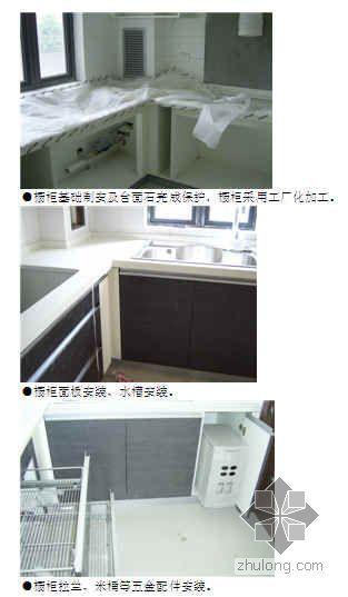 江苏某地产集团精装修分包工程管理作业指引