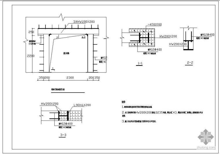 某墙体开洞加固(立面)节点构造详图(三)