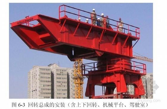 [北京]电视台塔楼M1280D型塔机施工方案