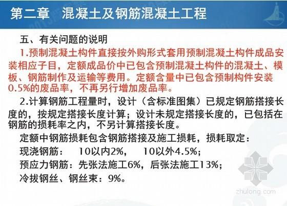 [湖北]2013版公共专业、建筑与装饰工程消耗量定额宣贯讲义(48页)