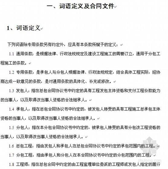 建设工程施工专业分包合同(2012版)