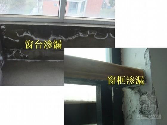 建筑工程防渗漏探讨地下部分