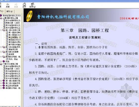 贵州省园林工程定额说明及计价规则(2004)
