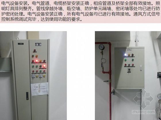 电气设备安装情况