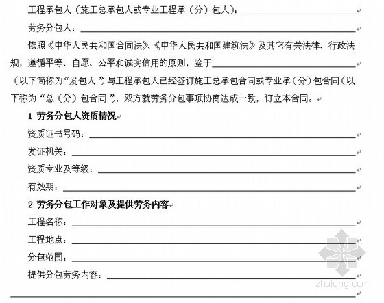 [黑龙江]建设工程施工劳务分包合同范本(2012)