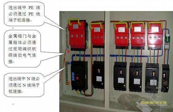 [广西]框剪住宅楼工程临时用电工程施工方案(39页 附图)