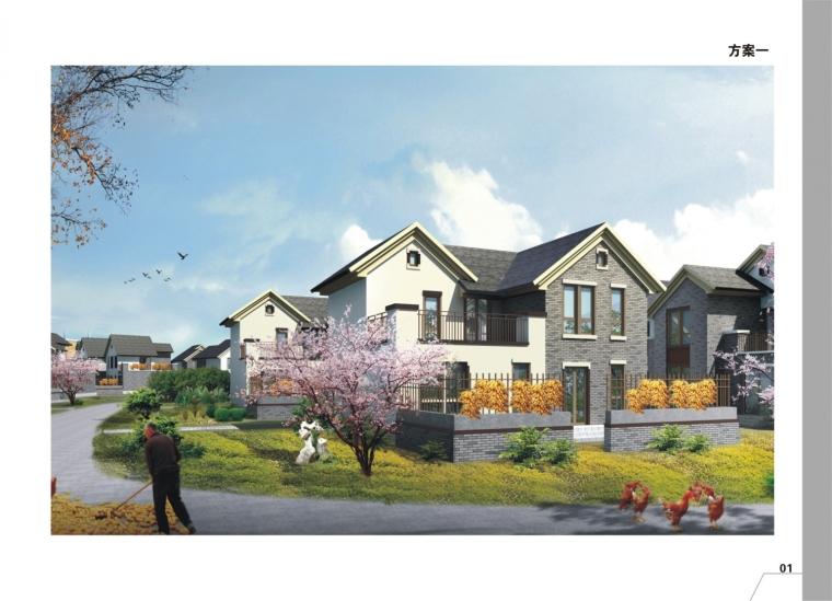 新农村建设农房设计(7个方案,可供参考,实用美观)-1.jpg