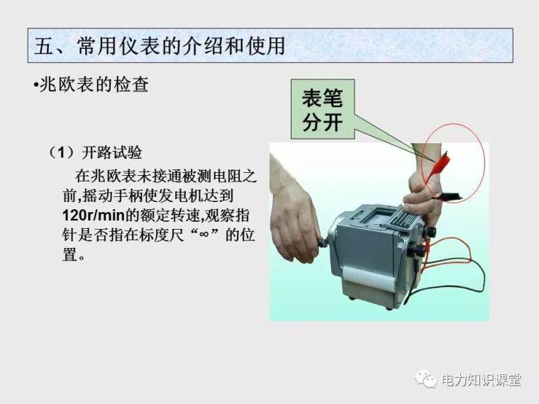收藏!最详细的电气工程基础教程知识_225