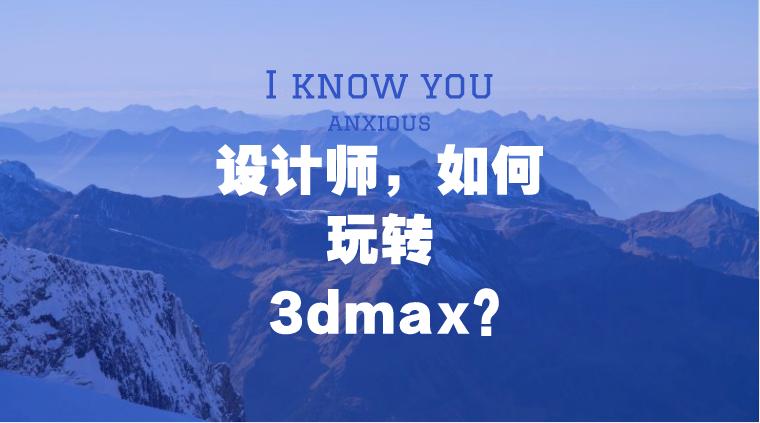 室内设计师,如何玩转3Dmax?
