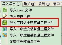 如何导入广联达土建算量工程文件?