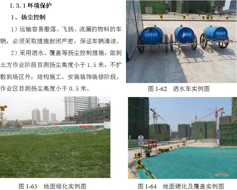 [河北]建筑集团土建工程施工安全质量标准化图集(123页,图文并茂)-环境保护