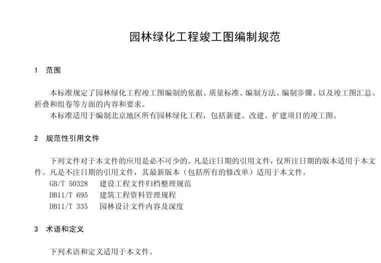 北京市地方标准:园林绿化工程竣工图编制规范