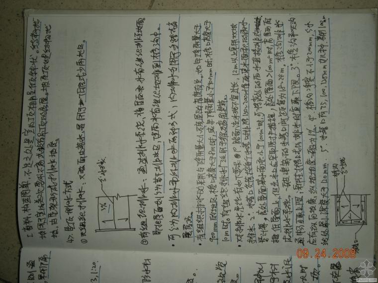 建筑构造复习资料(重点笔记+华工课堂拍摄笔记)_23