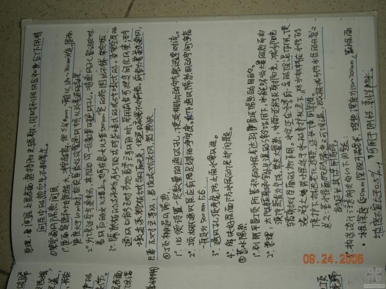 建筑构造复习资料(重点笔记+华工课堂拍摄笔记)_33