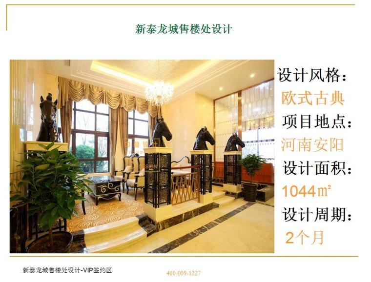 售楼处设计效果图_售楼处设计方案-郑州中骏设计_9