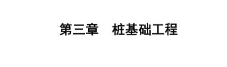 -山东省建筑工程价目表(2017)_8
