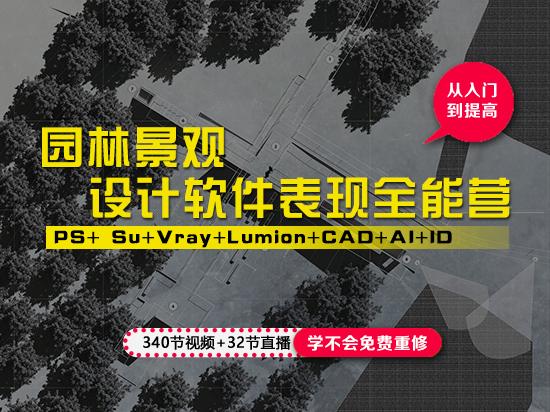 【今晚19:30开班】园林景观设计软件表现图全能营(PS+Su+Vray+Lumion+CAD+ID)