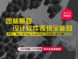 【第三期即将开班】园林景观设计软件表现图全能营(PS+ Su+Vray+Lumion+CAD+ID)