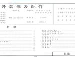 11ZJ901_室外装修及配件图集