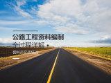 公路工程资料编制全过程详解(资料员实战培训)