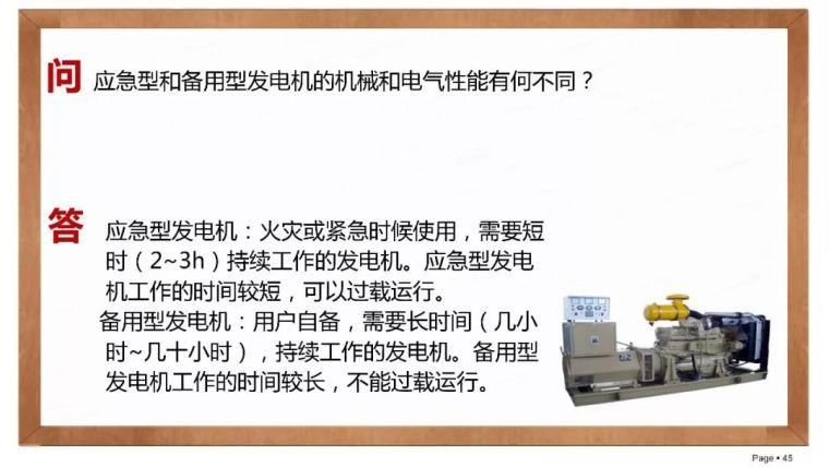 建筑电气设计常见问题分析_42