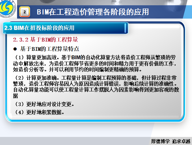 BIM在工程造价的应用及发展_8