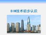 BIM技术初步认识