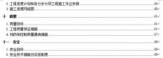 [四川]某市火车站暖通施工组织设计_3