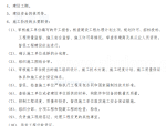 业主对监理公司工作管理规定(共28)