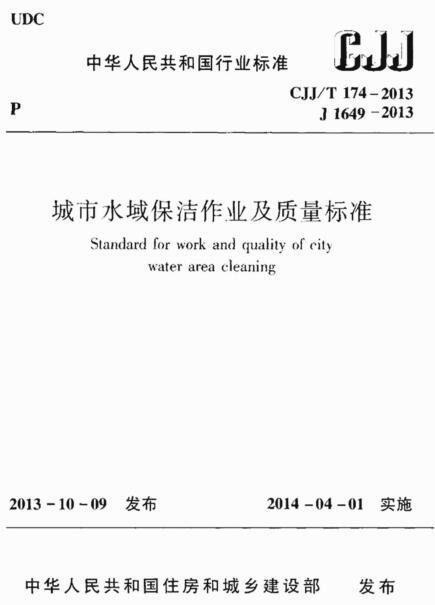 CJJT 174-2013 城市水域保洁作业及质量标准