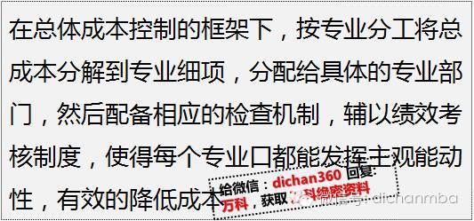 干货!中海•万科•绿城•龙湖四大房企成本管理模式大PK_34