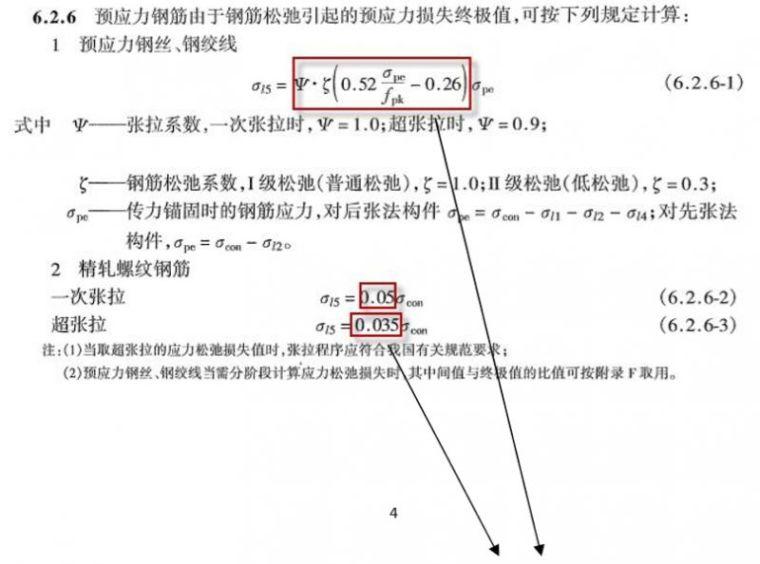 """桥博预应力钢束信息中""""松弛率""""与规范中指定的""""松弛系数""""是什"""