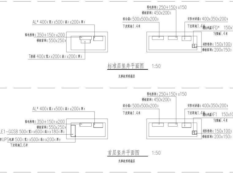 [河北]张家口大型商住楼全套电气施工图纸之一:1号住宅楼(28张).