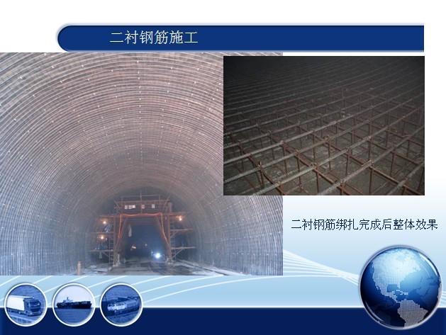 隧道二次衬砌施工技术图文,看完这个,不怕不会!_20