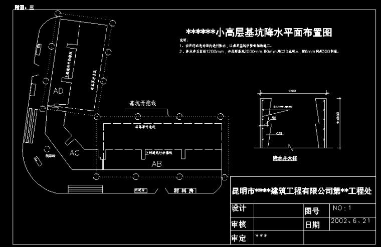 深圳施工组织设计基坑降水平面布置图(多图,含进度表)