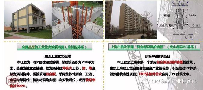 装配式混凝土结构施工技术与工程实践