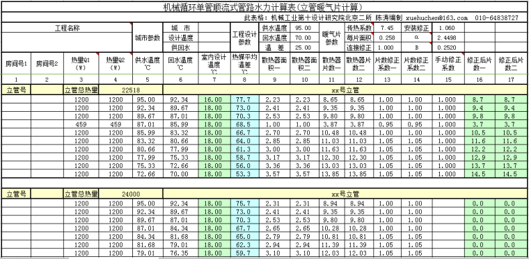 机械循环单管顺流式管路水利计算表