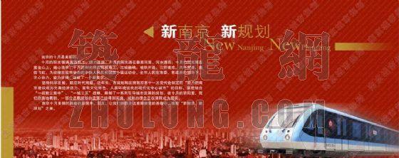 南京2005年规划成果套图(一)