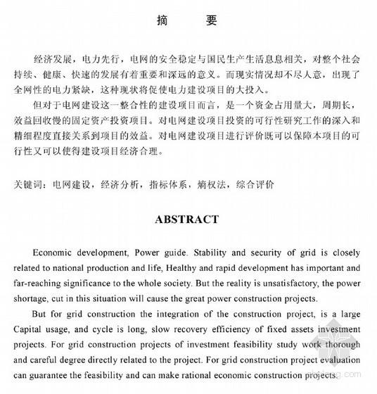 [硕士]邯郸地区城市电网建设项目经济评价与分析研究[2010]
