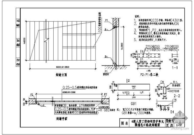 某6级人防工程相邻防护单元隔墙孔口临战封堵节点构造详图