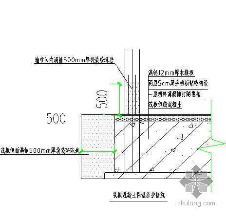 某房建笩板基础混凝土工程冬季施工方案(含控温及热工计算)
