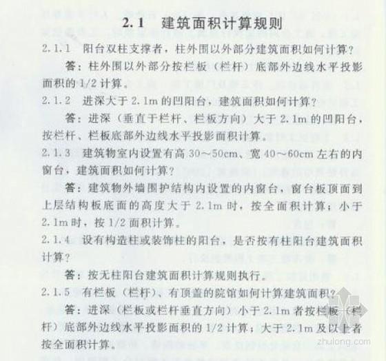 [重庆]2008建设工程计价定额综合解释(2012)