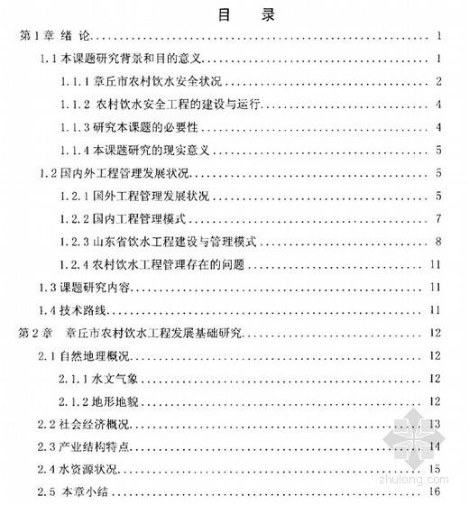 [硕士]章丘市农村饮水安全工程管理模式研究[2010]